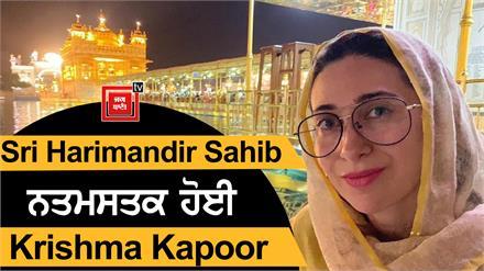 Sri Harimandir Sahib नतमस्तक हुई Krishma Kapoor