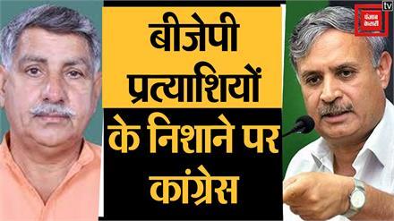 बीजेपी प्रत्याशी धर्मबीर सिंह और राव इंद्रजीत कांग्रेस पार्टी पर जमकर बरसे