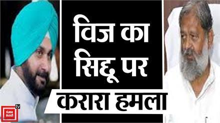 Sidhu इमरान खान के एजेंडे पर कर रहे हैं काम- विज
