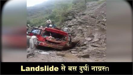 Doda में Landslide की चपेट में आई मिनी बस, 3 की मौत, 11 घायल