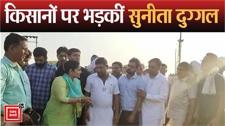 विरोध देख आवेश में आईं भाजपा प्रत्याशी सुनीता दुग्गल, किसानों को कहा 'बावला'