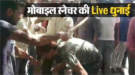 Police थाने के पीछे मोबाइल स्नेचर की Live पिटाई, वीडियो हुआ वायरल