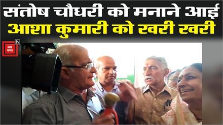 Congress में बग़ावत:अपने स्टैंड पर कायम Santosh Chowdhary