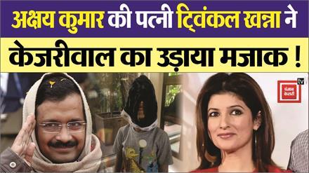 Twinkle Khanna ने Kejriwal का उड़ाया मजाक !