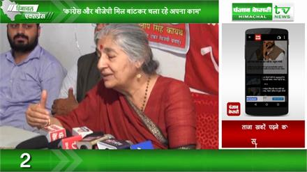 सुरेश चंदेल ने थामा कांग्रेस का दामन, देखिए Himachal Express