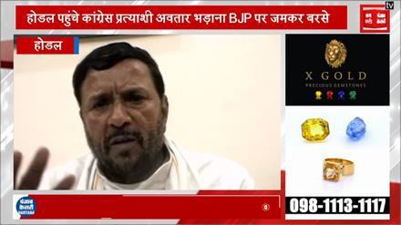 भड़ाना ने कृष्णपाल गुर्जर को बताया शराब माफिया व अवैध धंधों का सरदार