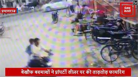 बाइक सवार बदमाशों ने सरेआम प्रॉपटी डीलर को गोलियों से भूना, CCTV में कैद वारदात