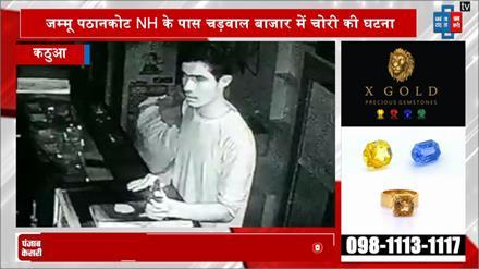 Jammu-Pathankot NH के पास एक चोरों ने दुकान से उड़ाए महंगे Mobile, CCTV में कैद हुई घटना