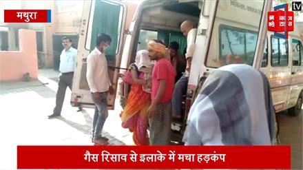 Mathura: आइस फैक्ट्री में अचानक हुआ गैस का रिसाव, दर्जनों लोगों की हालत बिगड़ी