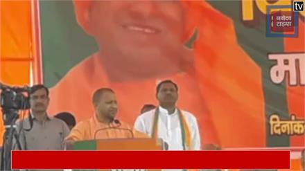 72 घंटे के बैन से आज़ाद CM योगी ने की तूफ़ानी जनसभाएं, विपक्षियों पर जमकर बरसे