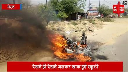Meerut: चलती स्कूटी बनी आग का गोला, चालक ने कूदकर बचाई जान
