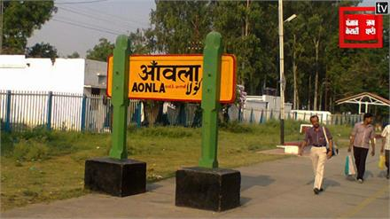 Loksabha Election 2019: एक नजर आंवला लोकसभा सीट पर ।। Aonla Lok Sabha Seat