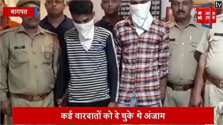 नौकरी की तलाश में भटक रहे युवकों को बनाते थे निशाना, सात शातिर ठग गिरफ्तार