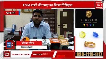 जिला अधिकारी ने किया EVM कक्ष का औचक नीरिक्षण, कमियों को पूरा करने के दिए निर्देश