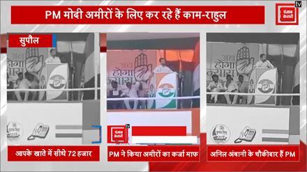 कांग्रेस अध्यक्ष Rahul Gandhi ने PM पर साधा निशाना, कहा-आपके नहीं Anil Ambani के चौकीदार हैं PM Modi