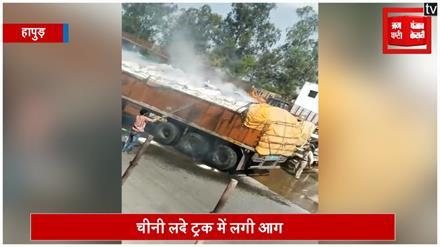 सड़क के निर्माण के कारण चीनी लदे ट्रक में लगी भीषण आग, हुआ लाखों का नुकसान
