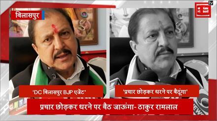 DC बिलासपुर के खिलाफ Congress candidate ने खोला मोर्चा, Campaign छोड़कर धरने पर बैठने को मजबूर