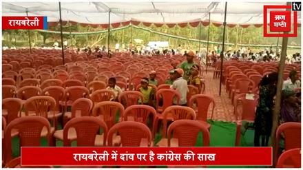 #LokSabhaElection2019: प्रियंका गांधी की जनसभा में नहीं पहुंची जनता, दांव पर कांग्रेस की साख