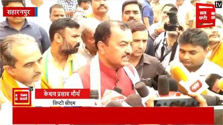 गोण्डा पहुंचे डिप्टी CM केशव प्रसाद मौर्य ने कांग्रेस को घेरा, बोले- सेना को कमज़ोर करना चाहती है कांग्रेस