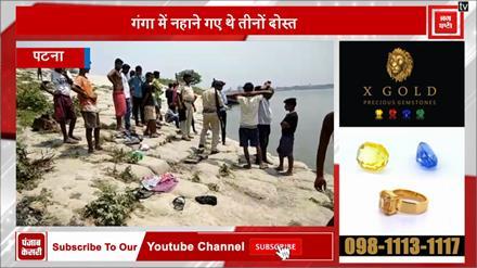 गंगा में नहाने गए तीन दोस्तों की डूबने से मौत, परिवार में मचा कोहराम
