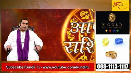Aaj ka rashifal I 27 April 2019 rashifal I Today horoscope I Daily rashifal I kundli tv