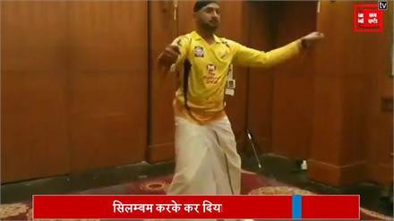 देखें Harbhajan Singh का Tamil STYLE !