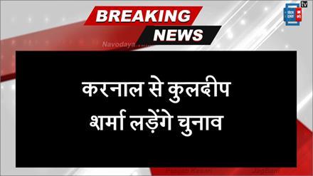 कांग्रेस की दूसरी लिस्ट जारी, हुड्डा लड़ेंगे सोनीपत से चुनाव, ललित नागर का टिकट कटा