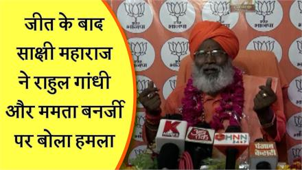LokSabha Results: जीत के बाद साक्षी महाराज ने राहुल गांधी और ममता बनर्जी पर बोला हमला