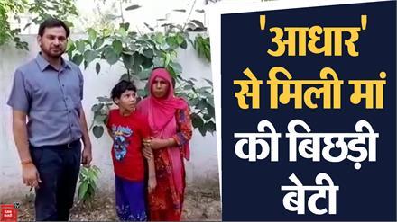 'आधार' के जरिए मां से मिली 4 साल से लापता 5 साल की बच्ची, छलके मां के आंसू