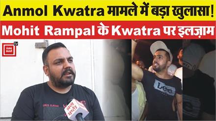 Mohit Rampal ने Anmol Kwatra के इल्ज़ामों को बताया झूठ