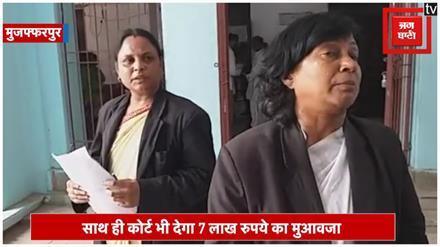 मुजफ्फरपुर: कटरा सामूहिक दुष्कर्म मामले में कोर्ट ने सुनाया फैसला, आरोपियों को हुई 20 साल की सजा