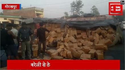 गोरखपुर में अनियंत्रित होकर पलटा तेल लदा ट्रक, मची लूट