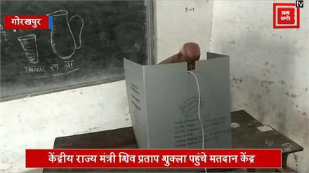 केंद्रीय राज्य मंत्री शिव प्रताप शुक्ला पहुंचे मतदान केंद्र, किया मतदान