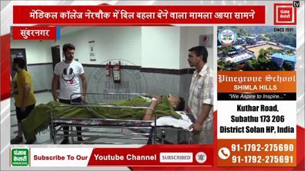 सुंदरनगर में  हैरतअंगेज मामला: पेट में चाकू, चम्मच और दरवाजे की कुंडी लिए घूम रहा था शख्स