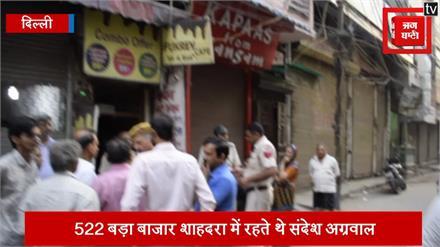 प्रॉपर्टी की खातिर Delhi में बेटे ने की पिता की हत्या, 50 टुकड़े कर बैग में डाले