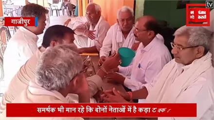 गाजीपुर में राजनीतिक दलों के समर्थन लगा रहे हैं जीत हार के आंकड़े.