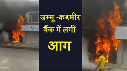 Jammu-Kashmir Bank में लगी आग, मची अफरा-तफरी