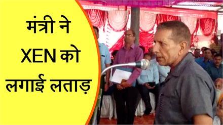 जब जनमंच में मंत्री ने आईपीएच XEN को लगाई लताड़