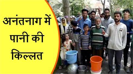 देखिए क्यों... गंदा पानी पीने को मजबूर है अनंतनाग के इस इलाके की जनता