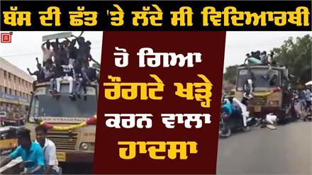 चलती Bus 'से गिरे Students, देखिये रौंगटे खड़े करने वाली video