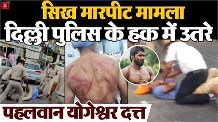 Delhi Sikh Beaten मामले में Yogeshwar Dutt का बड़ा बयान