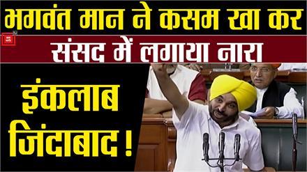 Bhagwant Mann ने कसम खा कर कहा, इंकलाब जिंदाबाद !