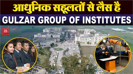 Gulzar Group of Institutes प्रोफेशनल कोर्सेस के कारण Students की पहली पसंद