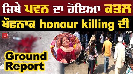 Majitha में हुए ख़ौफ़नाक Double Murder की Exclusive Ground Report