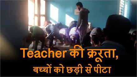 बेरहम Teacher ने मुर्गा बनाकर बच्चों को छड़ी से पीटा, Video viral