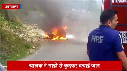 Live Video:चलती गाडी  में लगी आग, चालक ने गाडी से कुदकर बचाई जान