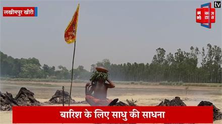 भीषण गर्मी से लोगों का हाल बेहाल, बारिश के लिए सिर पर आग जलाकर तपस्या कर रहे हैं 100 साल के बाबा