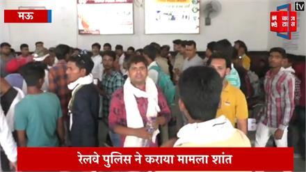 रेलवे स्टेशन पर तत्काल टिकट को लेकर हंगामा, टिकट मास्टर पर लगाया आरोप