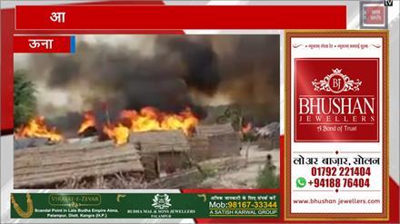 ऊना में भीषण आग का तांडव,  80 झुग्गियां जलकर खाक