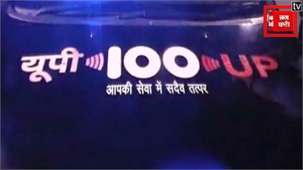 #UPDIAL100 की गाड़ियों में नया सायरन, रात के सन्नाटे में गूंजेगा; जागते रहो...जागते रहो...